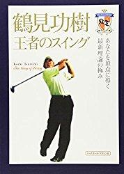 お勧めのゴルフ教本(教科書) その2鶴見功樹