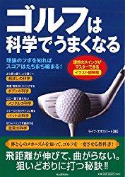 お勧めのゴルフ教本(教科書) その3
