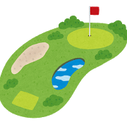 週末に1年ぶりのゴルフ 晴れるといいなぁ