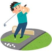 ゴルフ初心者 練習初め
