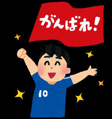 サッカー日本代表 勝利のための(勝手な)提言その4