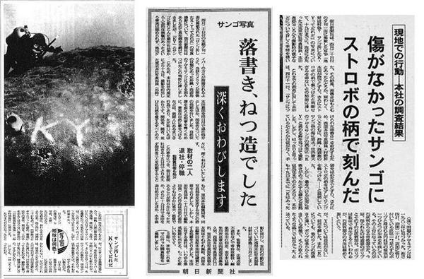 隠蔽体質全開の朝日新聞 検索エンジンから逃げるという姑息な手段