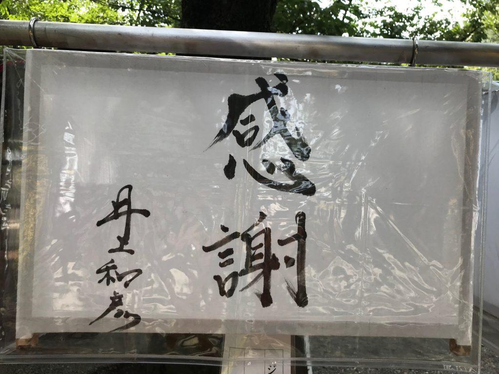 みたままつり 靖國神社と千鳥ケ淵戦没者墓苑(その2さざれ石)