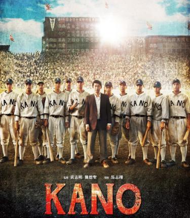 お勧めの映画 KANO~1931海の向こうの甲子園~(日本が忘れかけた心)