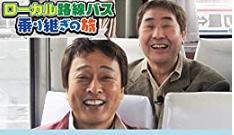 お勧めの映画(番組) ローカル路線バス乗り継ぎの旅